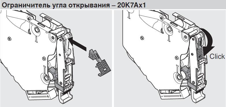 Aventos HK-S. Схема сборки