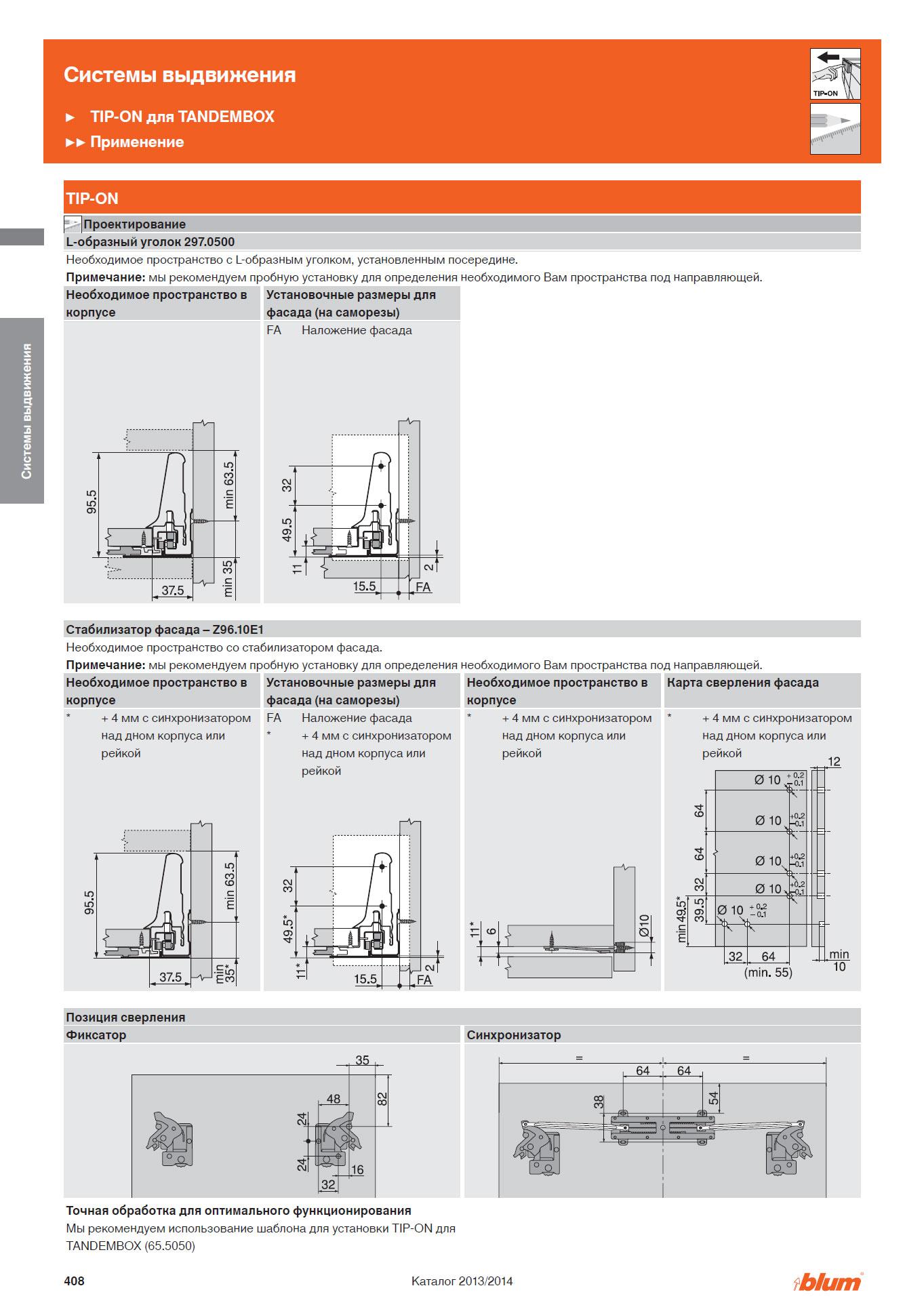 Направляющие blum movento blumotion схема ящика